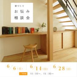 【滋賀/大津市】6月開催!お家づくりお悩み相談会