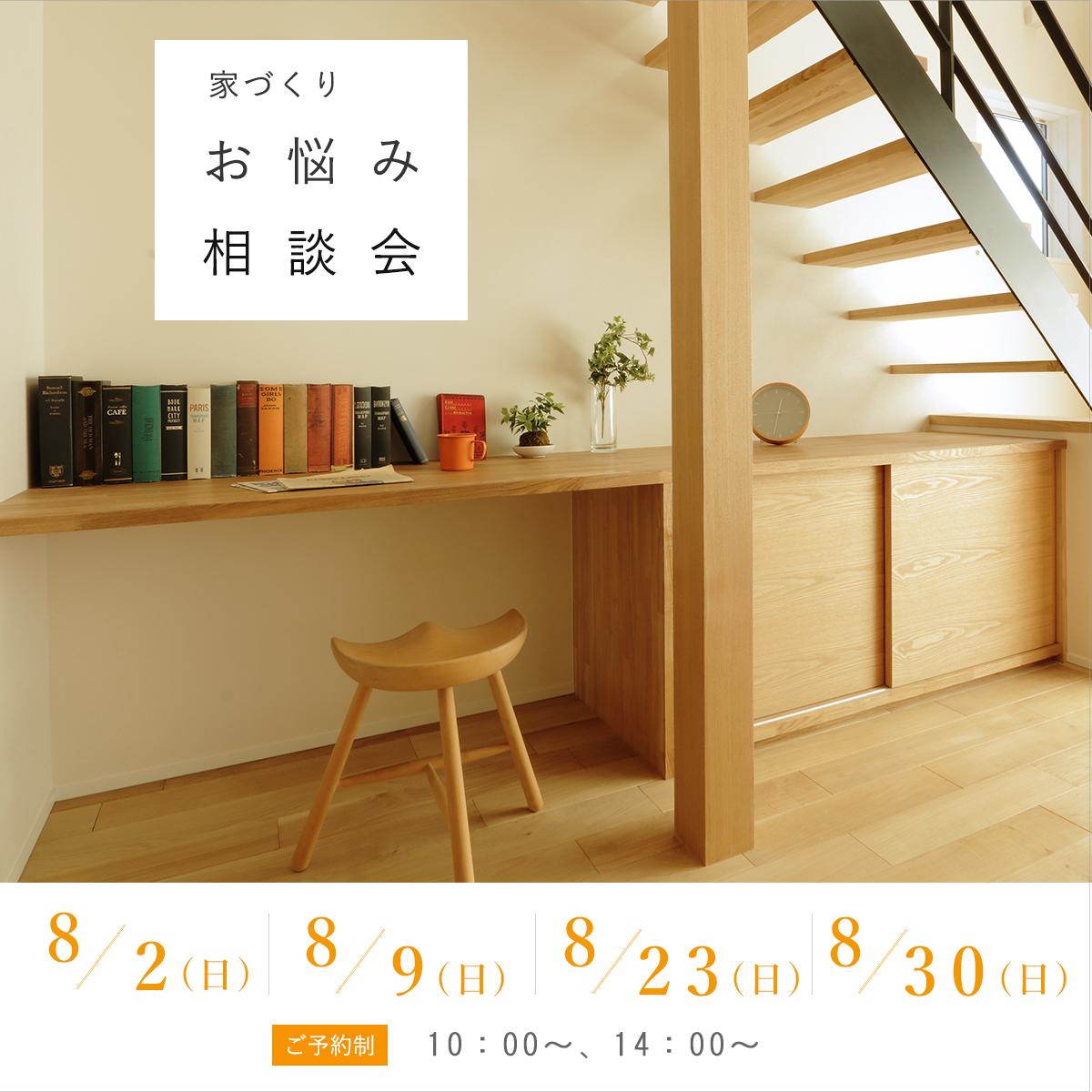 【滋賀/大津市】8月開催!お家づくりお悩み相談会