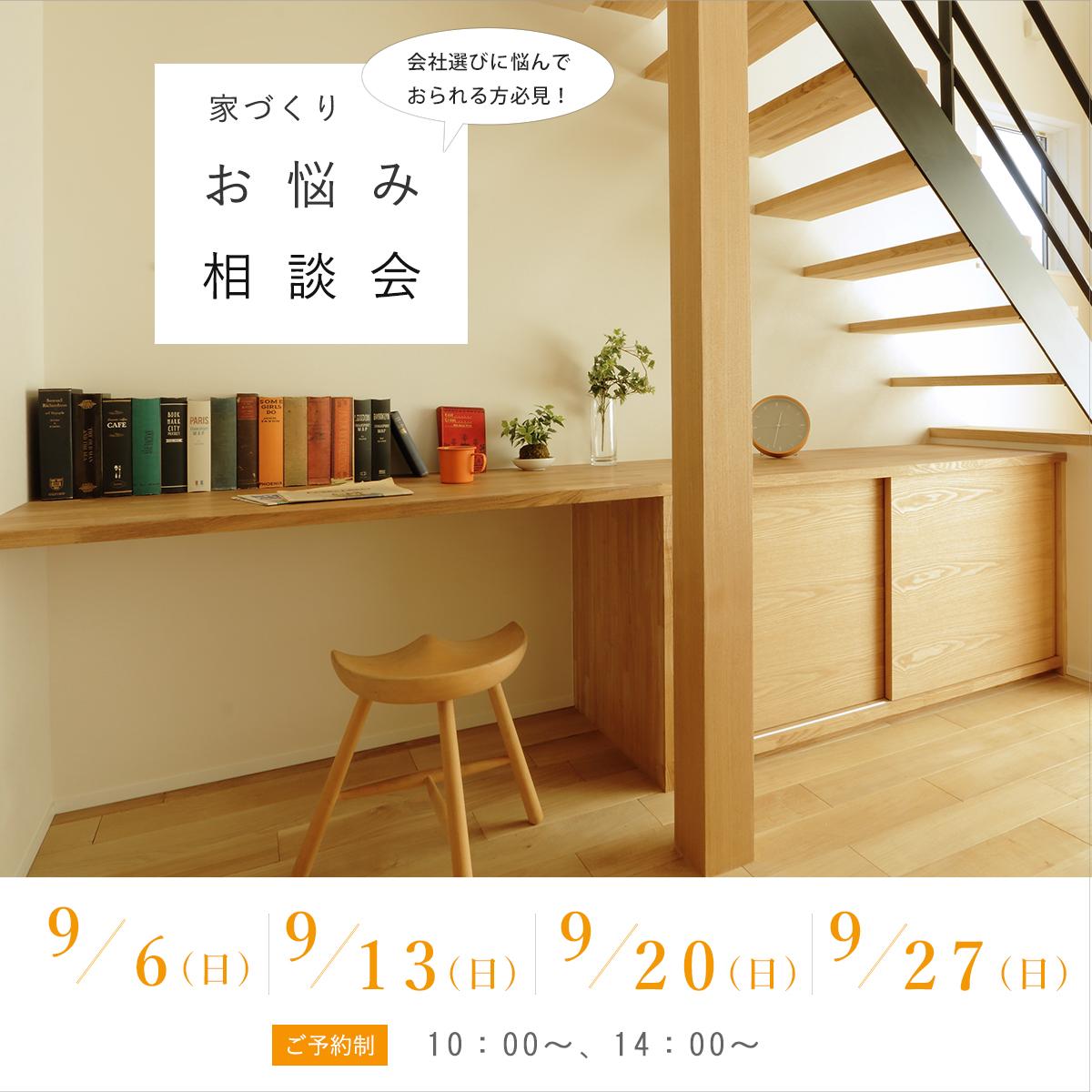 【滋賀/大津市】9月開催!お家づくりお悩み相談会