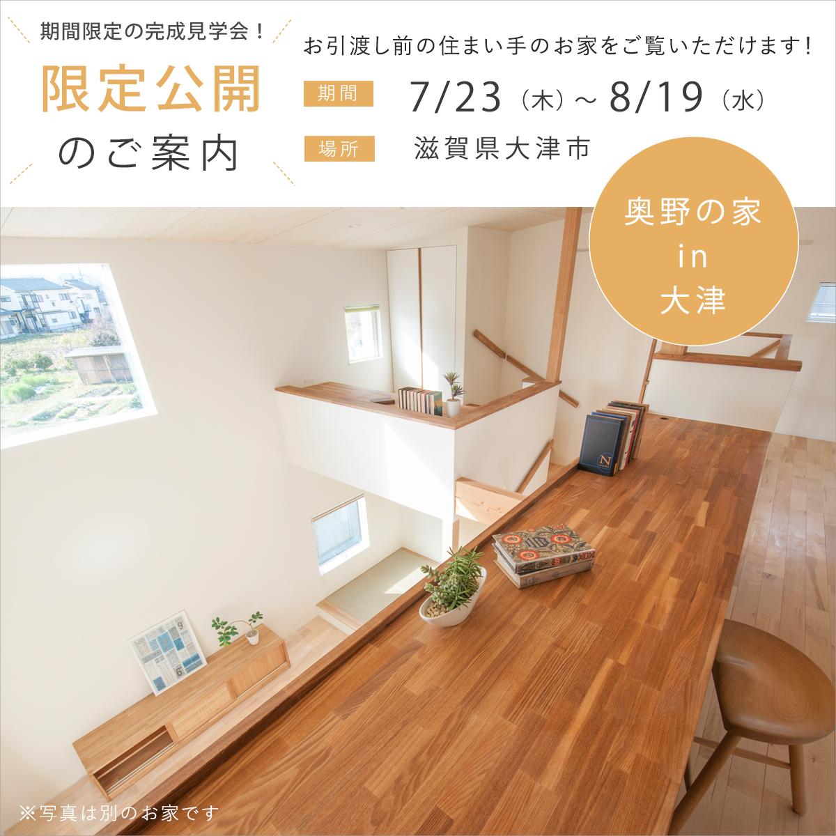 【大津市/新築】完成見学会のお知らせ