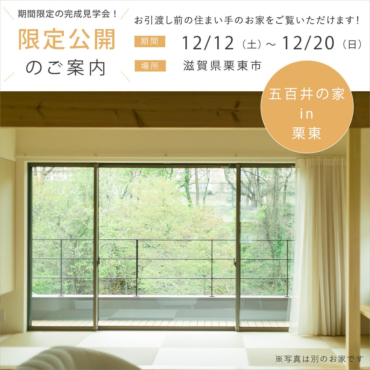 【栗東市/新築】完成見学会のお知らせ