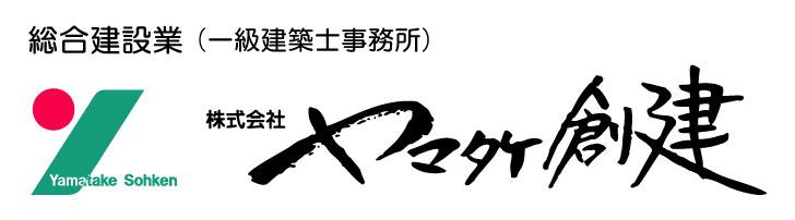 (株)ヤマタケ創建 ロゴ