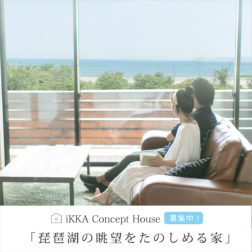 琵琶湖の眺望をたのしめる家