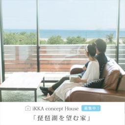 【大津市/新築】iKKA concept house募集中!