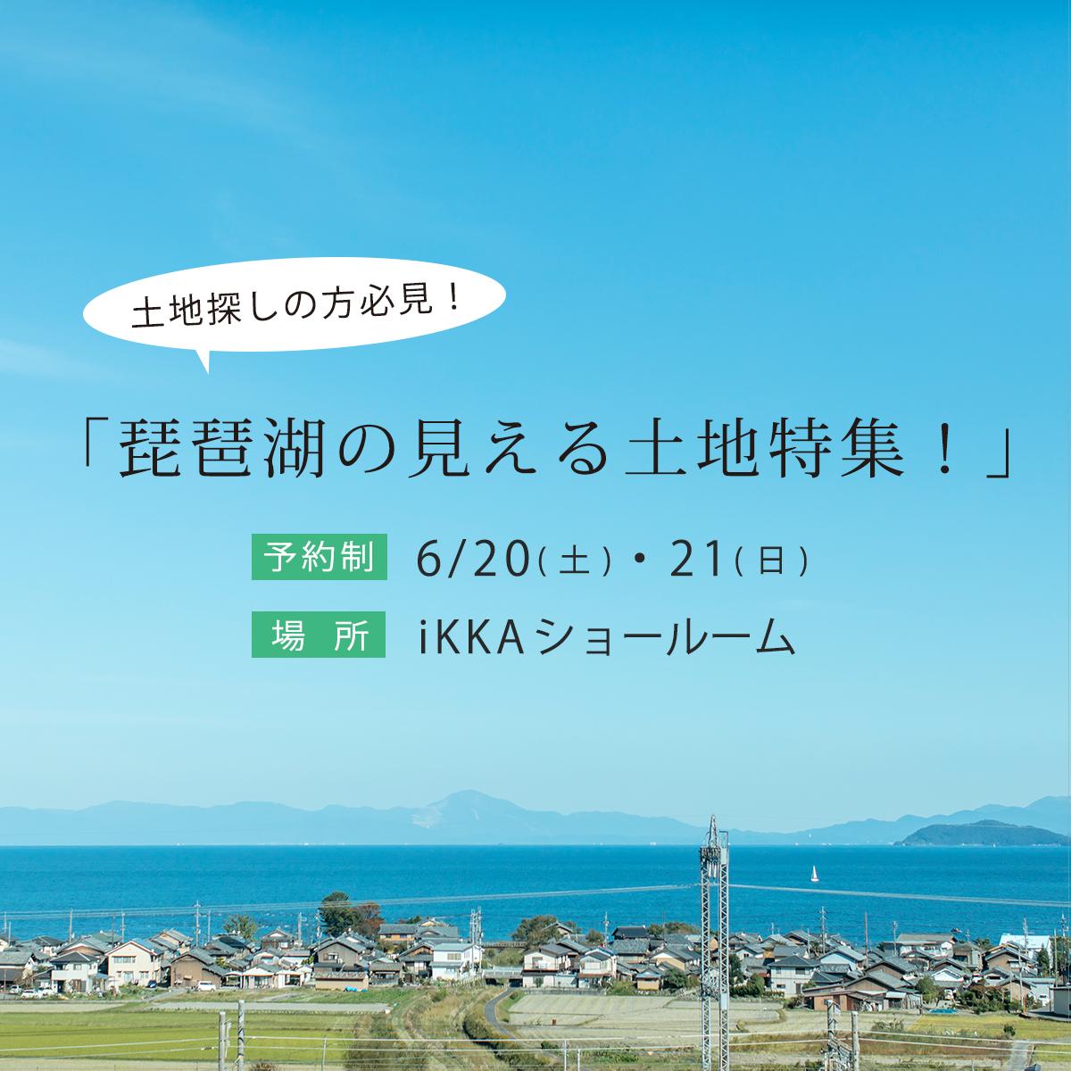 【滋賀県大津市】琵琶湖の見える土地特集!