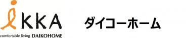 iKKA ずっといい家。/(株)ダイコーホーム ロゴ