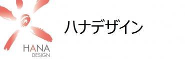 (株)ハナデザイン ロゴ