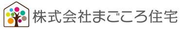 株式会社まごころ住宅 ロゴ