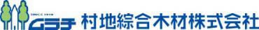 村地綜合木材(株) (太陽光発電) ロゴ