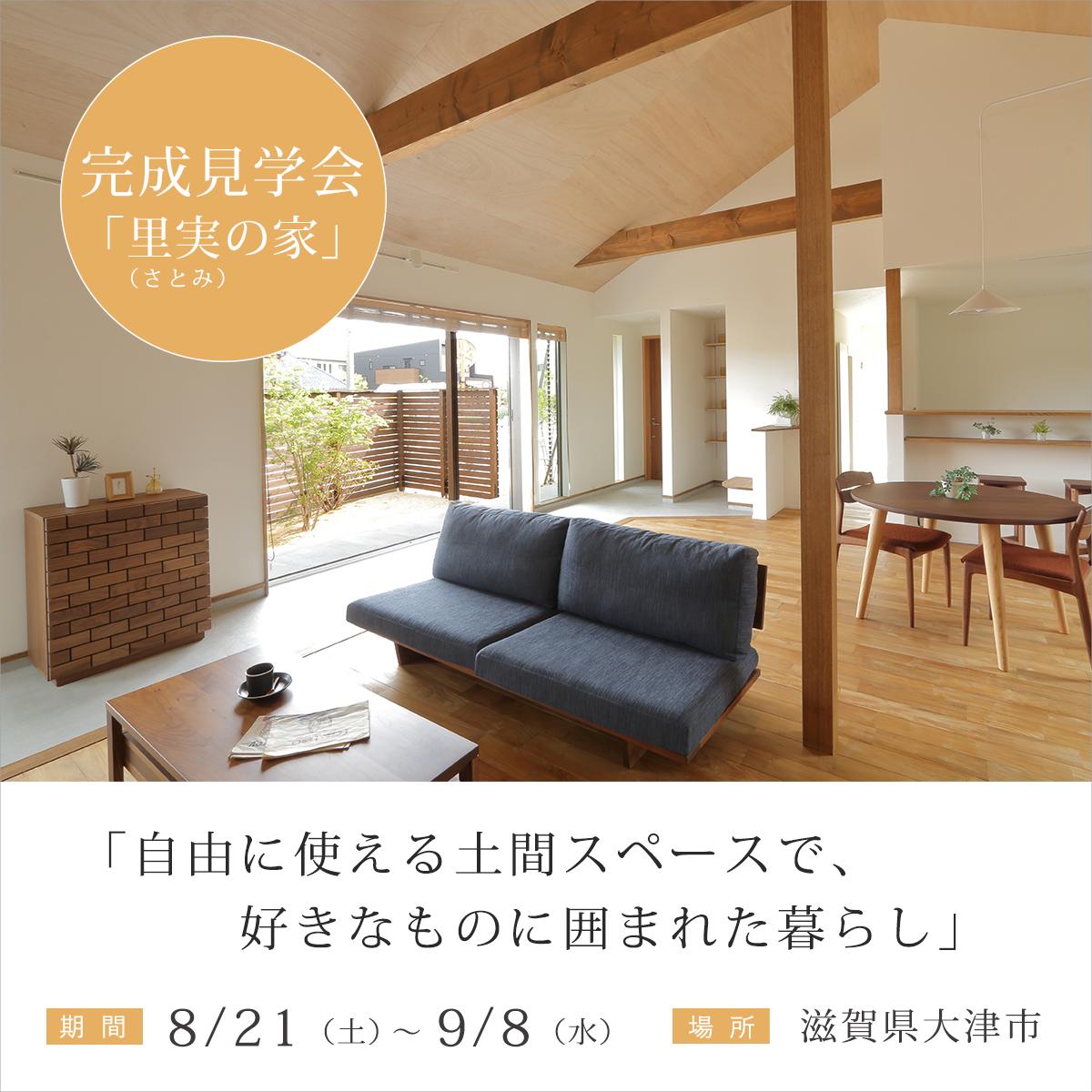 滋賀県大津市/土間のある暮らし完成見学会