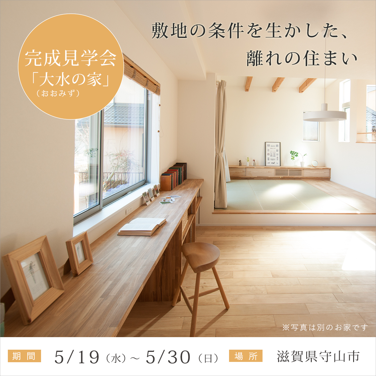 【滋賀県守山市/新築】完成見学会のお知らせ